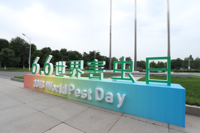 "On June 6, 2018, the ""World Pest Day"" series of events were held around the world. Rentokil Initial attended the opening day activity in Beijing and also joined community campaign"
